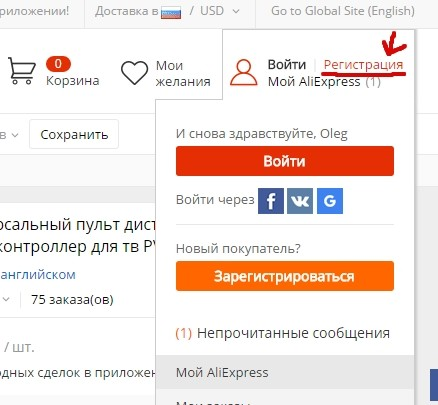https://broadlink.ru/forum/img/posts/ali-instr/registraciya-aliexpress.jpg