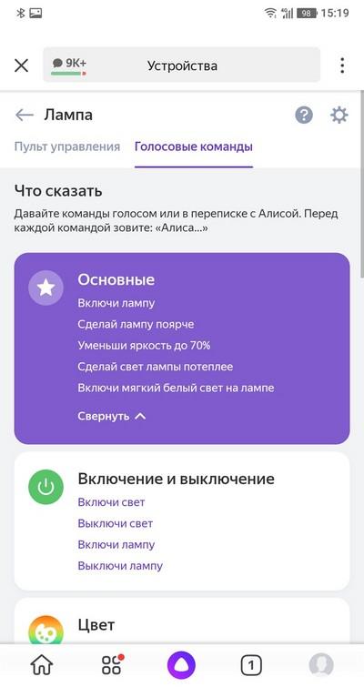 https://broadlink.ru/forum/img/posts/broadlink-lb27-r1/broadlink-lb27-r1-umnaya-wifi-lampa-yandex-alisa3.jpg