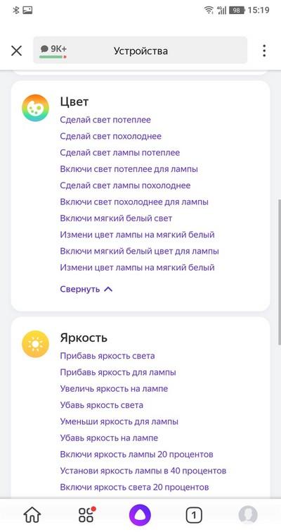 https://broadlink.ru/forum/img/posts/broadlink-lb27-r1/broadlink-lb27-r1-umnaya-wifi-lampa-yandex-alisa4.jpg