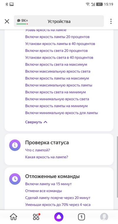 https://broadlink.ru/forum/img/posts/broadlink-lb27-r1/broadlink-lb27-r1-umnaya-wifi-lampa-yandex-alisa5.jpg