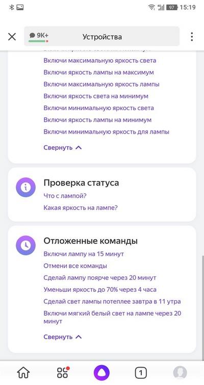 https://broadlink.ru/forum/img/posts/broadlink-lb27-r1/broadlink-lb27-r1-umnaya-wifi-lampa-yandex-alisa6.jpg