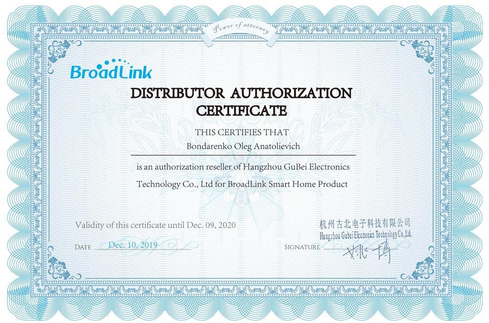 Разрешение BroadLink на продажу по России